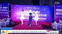 第63届世界小姐中国咸阳、宝鸡赛区半决赛