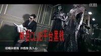 视频: 新专辑主打MV《神话CLUB平台黑钱曝光》