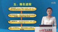 2013新疆政法干警考试公告解读