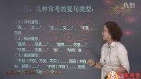 2013年广西政法干警笔试视频辅导,言语理解与表达,片段阅读