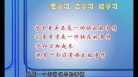 郑委-爱学习 会学习 能学习 家长辅导孩子学习的有效方法 5DVD 02
