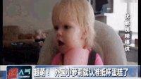 广西资讯频道:超萌!外国小萝莉就认纸杯蛋糕 130826 新闻第一击