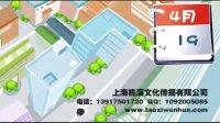 上海flash制作 动画制作 项目招标flash动画 演示汇报flash动画