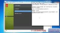 DW Dreamweaver CS5.5及CS6 安装及破解教程 标清_(new)