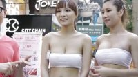 【美胸嫩模】香港爆乳嫩模街头乳画秀