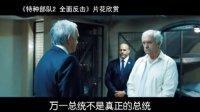 【看大片】特种部队2全面反击G.I.Joe:Retaliation(2013)中文预告