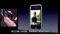 2007年乔布斯iPhone演讲中文字幕