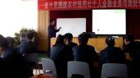 财商 专家牛建萍为农信社讲授理财课程