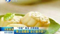 """""""中秋""""将至  月饼俏销:网上淘模具  自己做月饼[中原晨报]"""