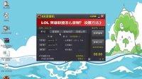龙翔真三防作弊软件—KK录像机使用教程