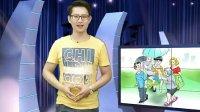 """9月2日中新网事:80后天生是""""啃老""""一代吗?"""