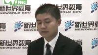 新世界日语许小明传授日语能力考报名诀窍