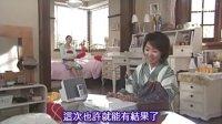 【日剧】女系家族08