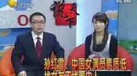 孙红雷称中国女演员素质低出卖底线陪人睡觉