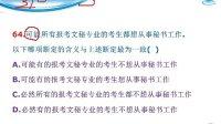 9月2日--YY80236夏花老师解析12年吉林甲级逻辑