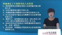 2013内蒙古政法干警考试公告解读
