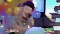 快乐家族《快乐你懂的》MV首播  快乐大本营出专辑拉 泪奔哪 喜欢他们的 顶顶吧