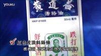正货黄道益 香港广告 高清