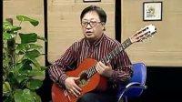吉他教程10