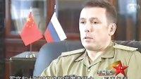 《武官零距离》英国国防参谋长专访-上集