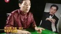 反赌[牌王]揭秘赌场出千术