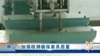 佛山:加强检测确保家具质量 110715 广东午间新闻