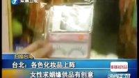台北:各色化妆品上阵.女性求姻缘贡品有创意