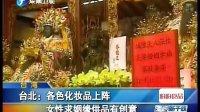 台北:各色化妆品上阵.女性求姻缘供品有创意