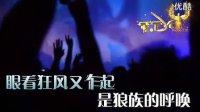【皇鹏国际】子时过后-dj舞曲(dj视频dj368dj嗨嗨网高清)