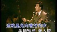 【視頻】懷舊國語金曲『月圓花好(調寄∶粵樂 花好月圓)』(費玉清 主唱)