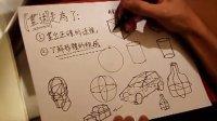 手绘系列基础教学视频——教学 练习画透视