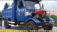 视频: 新平富博工贸有限公司—新天力拖拉机