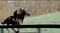 【看大片】奔騰年代Seabiscuit (2003)中文预告