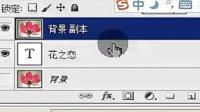 竖四横八老师讲PS魅力图层3.(神奇的图案文字)(2013.09.06)