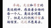 二年级语文上册10.北京_flash动画课件