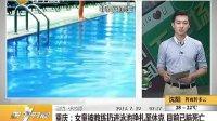 重庆:女童被教练扔进泳池挣扎致休克 目前已脑死亡