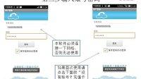 YunTel(云电话)安卓客户端使用方法