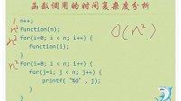 数据结构与算法05时间复杂度和空间复杂度3