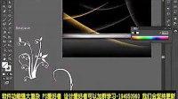 AI视频教程_AI教程_AI实例教程_海报设计篇_黑色的小眩光 标清