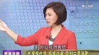走进台湾 2013-09-04 剑指中国日本军事预算破纪录扩张武力