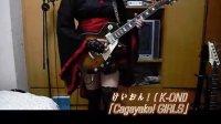 【彩姬】けいおん!( K-ON!) OP 「Cagayake! GIRLS」