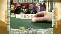 至尊百家乐-20090318陈为民宝妈张克帆.