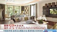 居家设计:四合地板——中式家装风格如何选择地板[第一地产]