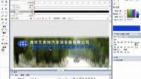 Flash实例视频14掠光文字和阴影效果