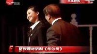 20081214新娱乐在线财经题材话剧《华尔街》