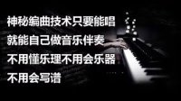 视频: TZY神秘编曲 东森平台 爱马仕平台真正的赚钱项目 总代QQ 200345345