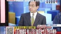 台湾顾问团 2013-09-10 迎战?王金平一次了断?发动罢马?