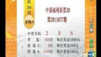 3月26日中国福利彩票3D:第2011077期开奖号码 2 0 6 [新一天]