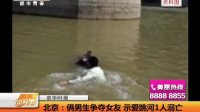 北京:俩男生争夺女友 示爱跳河1人溺亡 天天网事 130910