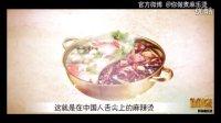 麻辣烫动画广告 创意动画广告 flash广告动画